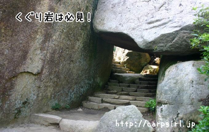 弥山のくぐり岩は必見です