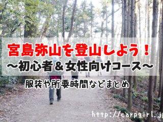 宮島の弥山は女性でも登山できる?