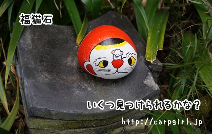 猫の細道にある福猫石