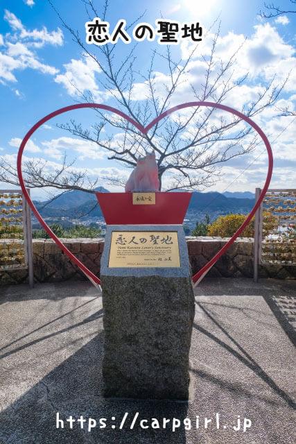 尾道展望台公園 恋人の聖地があります。