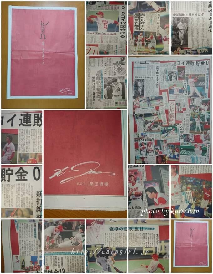 黒田さんが中国新聞に新井さんの広告を出しました