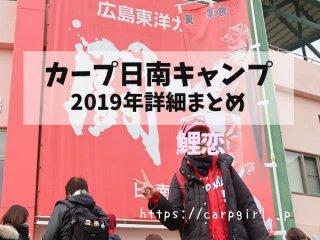 カープ日南キャンプ2019年詳細