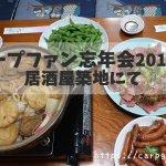 松山居酒屋築地カープファン忘年会2018年