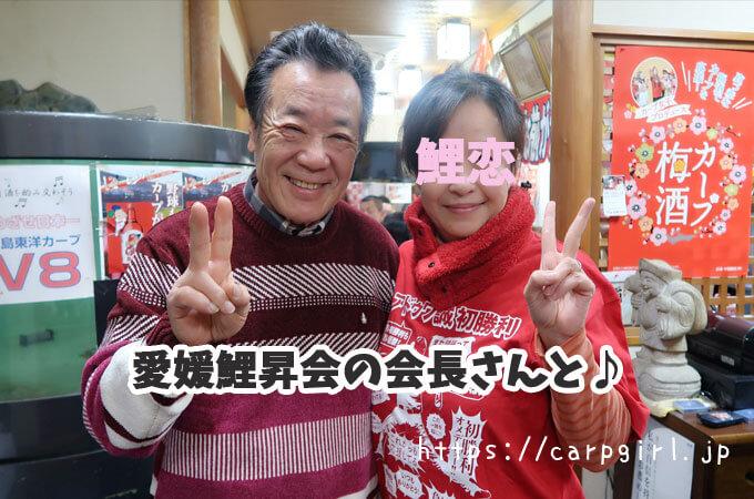 愛媛鯉昇会の会長と鯉恋(リレン)