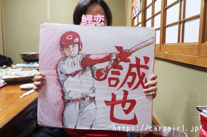 カープ鈴木誠也選手を応援してます