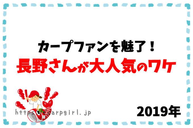 カープファンが長野さんに魅了されるワケ