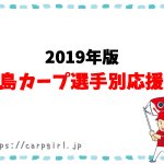 広島カープ選手別応援歌2019年
