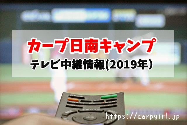 カープ日南キャンプテレビ中継&動画配信情報 2019年