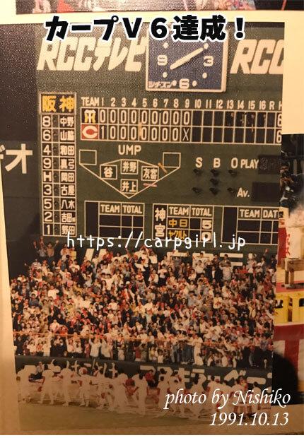 カープ1991年優勝