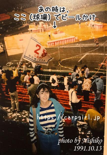 1991年のカープ優勝に立ちあった友達