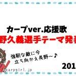 カープ長野久義選手の応援歌ができました!