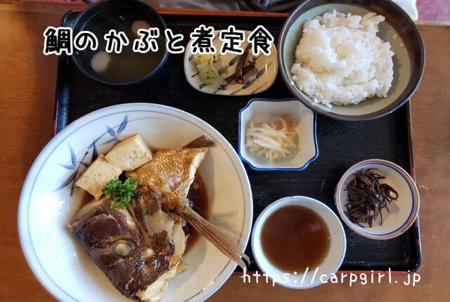 大三島よし川の鯛のかぶと煮定食