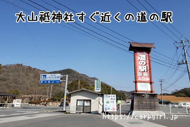 大山祇神社の駐車場