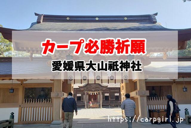 大山祗神社にカープ必勝祈願に行ってきました