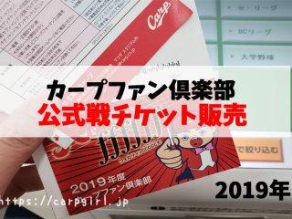 カープファン倶楽部チケット先行販売の結果