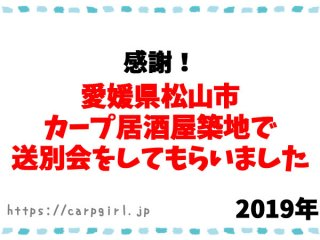 愛媛県松山市カープ居酒屋築地で送別会