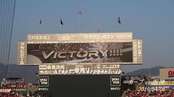 カープが阪神に勝利!