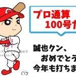 鈴木誠也プロ通算100号ホームラン