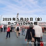 カープvsDeNA 20190510