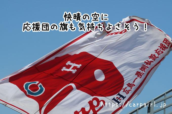 カープ私設応援団の旗