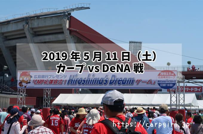 カープvsDeNA 20190511