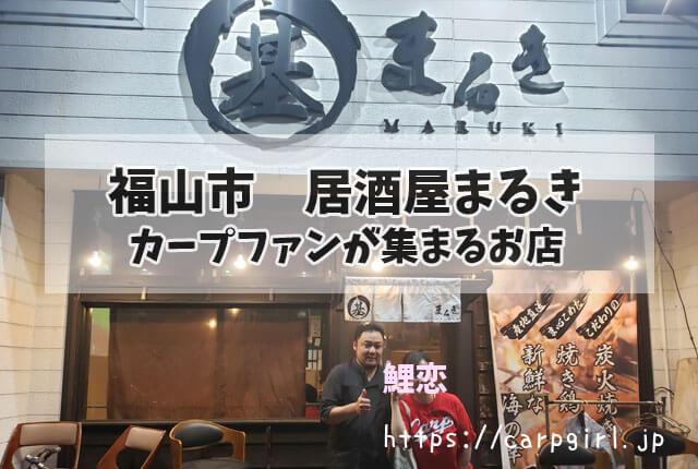 福山市の居酒屋まるきはカープファンが集まる居酒屋