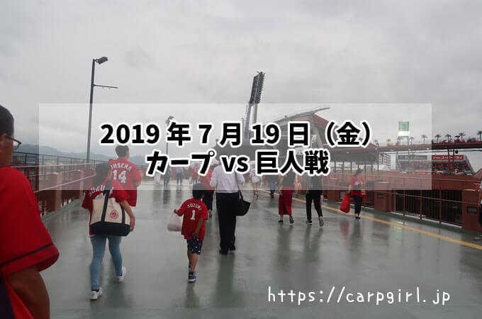 カープvs巨人 20190719