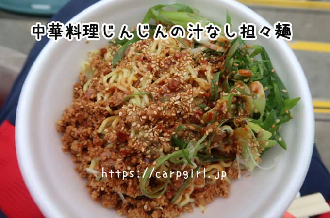 カープロード中華料理じんじんの汁なし担々麺