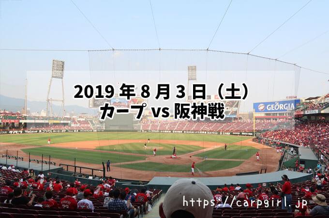 カープvs阪神 20190803