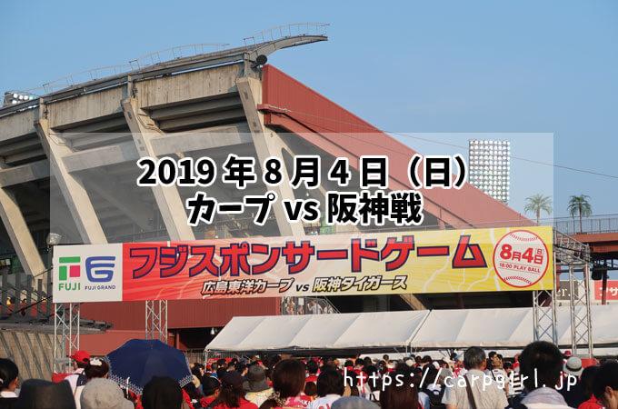 カープvs阪神 20190804
