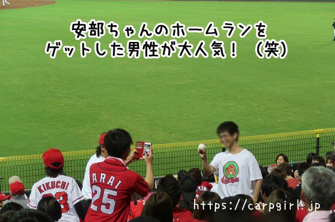 広島カープの安部ちゃんのホームランボール