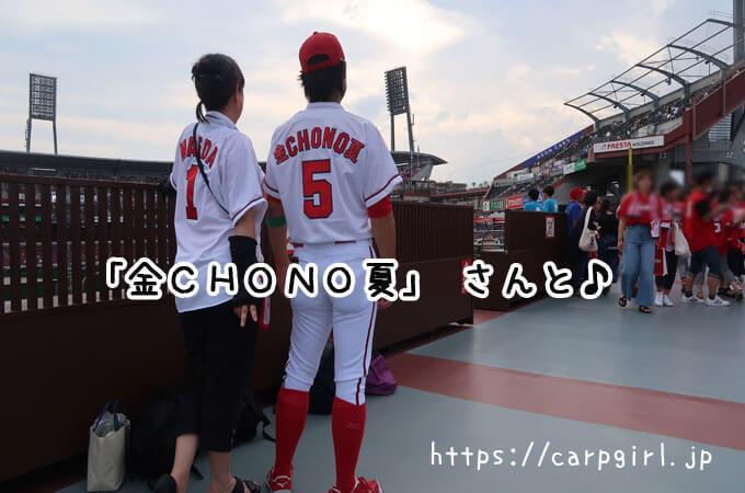 金CHONO夏さんと記念撮影
