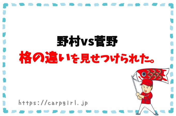 野村vs菅野 格の違い