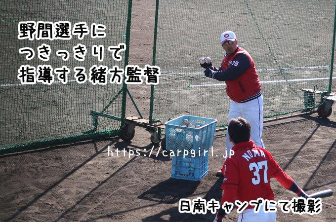 沖縄キャンプで緒方監督から熱血指導を受ける野間選手