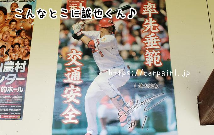 カープ鈴木誠也クンのポスター