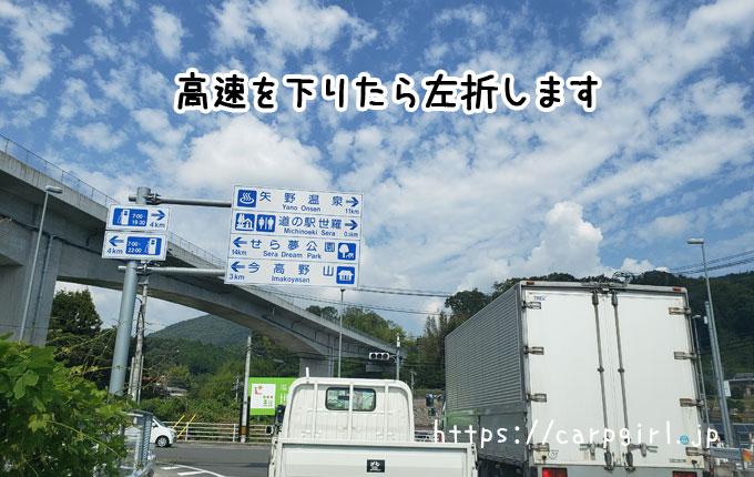尾道道世羅ICから大豊農園へのアクセス