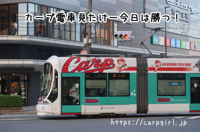 広島のカープ電車