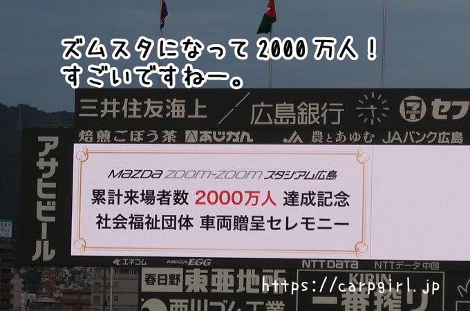 マツダスタジアム 来場者数2000万人突破!