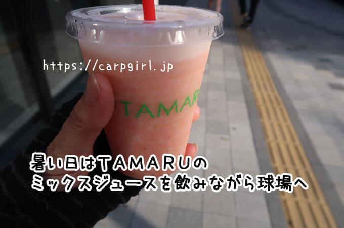 暑い日はTAMARUのミックスジュース