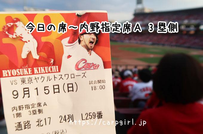 マツダスタジアム 内野指定3塁側