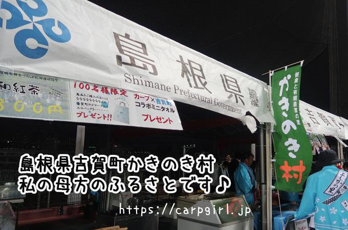 カープわがまち発信隊 島根県吉賀町柿木村