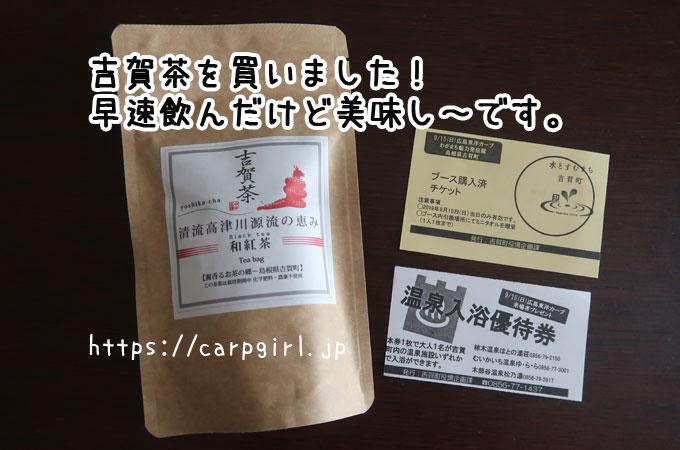 吉賀町の紅茶 おいしかった