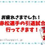 赤松選手の引退試合に行ってきます