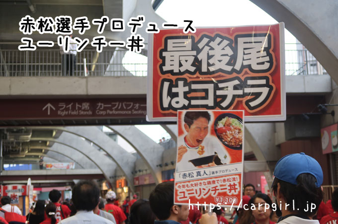 カープ赤松選手プロデュース ユーリンチー丼