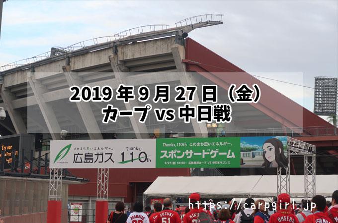 カープ最終戦(20190927)中日戦