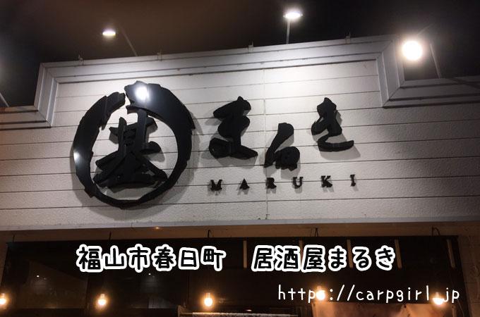 居酒屋まるき 福山市春日町