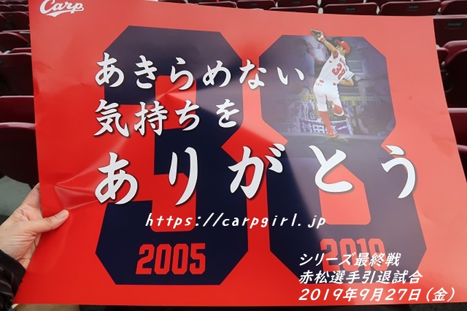 赤松選手ありがとう!引退試合