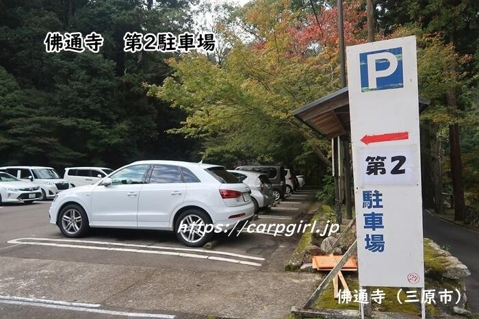 佛通寺の第2駐車場