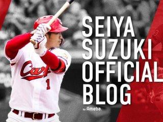 鈴木誠也オフィシャルブログ