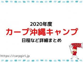 カープ沖縄キャンプ2020日程